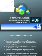 International Hellenic Cultural and Educational Consortium