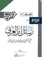 Ibn Arabi - Kitab Al-Shahid