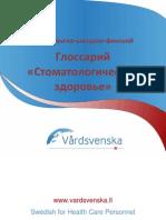 Russian Dental Health Glossary