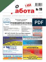 Aviso-rabota (DN) - 19 /019/