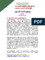Myanmar Under Chinese Empire 03