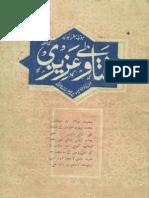Fatawa-e-Azizi