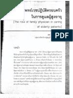 Elderly Care (FM Text Book)