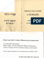 Hebrew Russian Abbreviation Dictionary