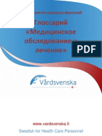 Russian Medical Examinations and Treatments Glossary