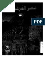 مصر الفرعونية تاريخ قديم
