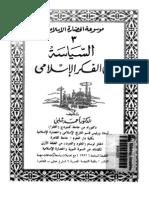 تاريخ الاسلام ج 3