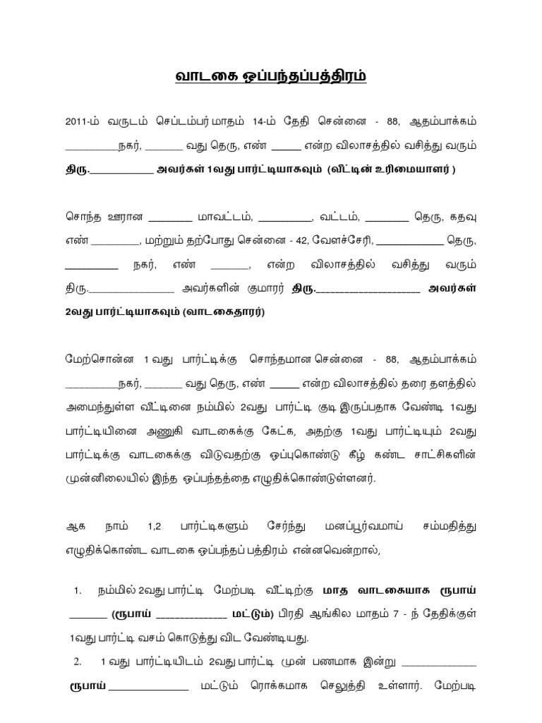 வாடகை ஒப்பந்த பத்திரம் Rental Agreement Format In Tamil Font  House Rent Receipt Format India
