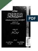- أسرار البلاغة - عبد القاهر الجرجاني
