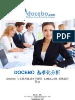 [CHINESE] Docebo benchmarking