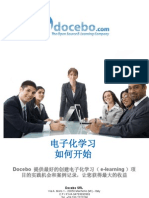 [CHINESE] E-Learning how to start