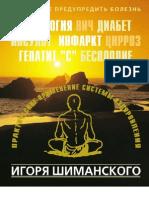 Практическое применение системы оздоровления Игоря Шиманского
