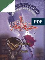 Haqeeqat+Ul+Fiqah