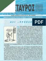 ΣΤΑΥΡΟΣ ΙΟΥΛΙΟΣ-ΑΥΓΟΥΣΤΟΣ 2011