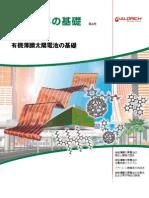 有機薄膜太陽電池の基礎-材料科学の基礎-4