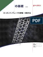 カーボンナノチューブの評価・分散方法-材料科学の基礎-3