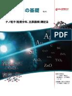 ナノ粒子(粒度分布、比表面積)測定法-材料科学の基礎-5