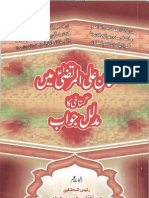Shan-e-Ali-Al-Murtaza-a.s-Man Gustakhi Ka Mudalal Jawab by Allama Aftab Hussain Jawwadi