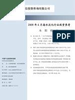 2009 China Desal