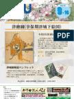 「広報津」第138号(9月16日発行)