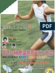 第14回ひさい榊原温泉マラソン大会