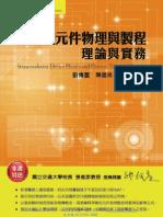 半導體元件物理與製程-理論與實務 (第三版) Semiconductor Device Physics and Process