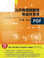 半導體元件物理與製程-理論與實務 (第三版) Semiconductor Device Physics and Process: Theory & Practice