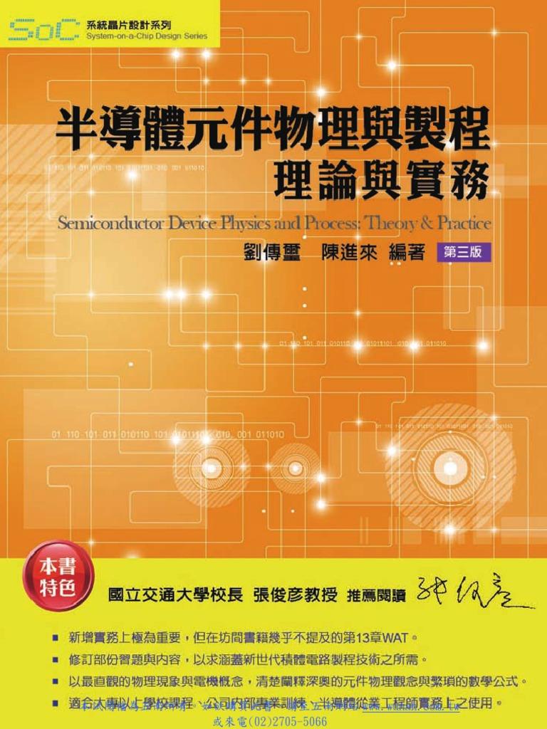 半導體 物理 與 元件 第 四 版 pdf