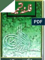 Falsfa-e-Tasmiyya -- (URDU)