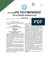 Ν.4009-2011 (Νέος Νόμος για ΑΕΙ)