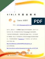 HTML5 Canvas 作图函数库 2.0版本