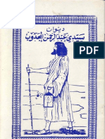 ديوان سيدي عبد الرحمن المجذوب