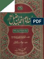 Musnad Ahmad Ibn Hanbal in Urdu 6of14