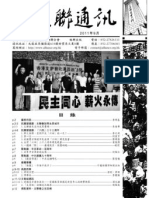 Issue 90- Hong Kong Alliance