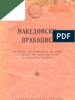 Македонски правопис од 1945