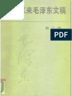 建国以来毛泽东文稿[第3册](1952.1-1952.12)