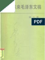 建国以来毛泽东文稿[第6册](1956.1-1957.12)