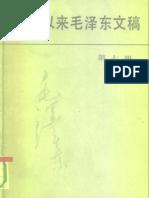 建国以来毛泽东文稿[第7册](1958.1-1958.12)