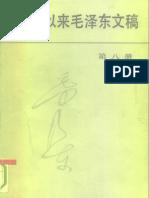 建国以来毛泽东文稿[第8册](1959.1-1959.12)