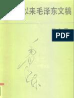 建国以来毛泽东文稿[第9册](1960.1-1961.12)