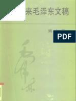 建国以来毛泽东文稿[第10册](1962.1-1963.12)