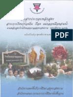 สาระการเรียนรู้ท้องถิ่น 2551(ฉบับปรับปรุง53)