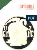 Paun Es Durlic - Cija je kula Miloseva kula.pdf