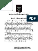 The Arrest on World Democracy Day in Burma
