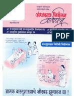 Andhashraddha Nirmoolan Samiti Newsletter for September 2011 (VastuShastra Special Issue)