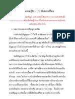 สรุปความรู้วิชา ประวัติศาสตร์ไทย1