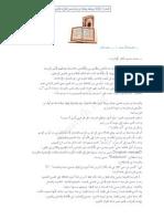 ضوابط وفوائد ترجمة تفسير القرأن الكريم