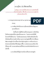 สรุปความรู้วิชา ประวัติศาสตร์ไทย4