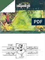 Tha Main Paw Toutt--Read Kya Mae Hey Kg Kg