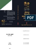 Date Panchang Pdf
